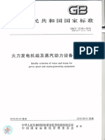 GBT 12145-2016 Quality Criterion of Water and Steam for Power Plant and Steam-generating Equipment