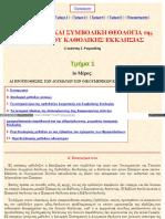 Δογματικη Ρωμανιδης1