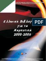2000-2005 Drugs Νέες Θεματικές