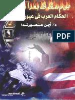 يوم سقوط بغداد ل أيمن منصور ندا .