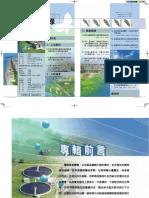 中華技術_109