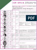 臺北市第3選舉區