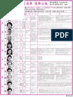 臺北市第6選舉區