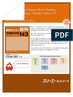 Kanzen Master N3 Reading