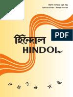 Hindol 35th Issue October 2017