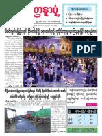 6 10 2017 Yadanarpon Daily