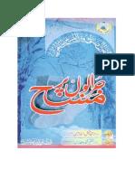 JurabonPerMasahByAllamaFaizAhmadOwaisi.pdf