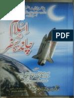 islam aur chand ka safar.pdf
