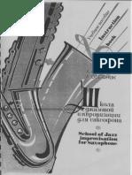 Осейчук - Школа импровизации