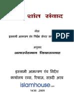 Hindi a Dialouge