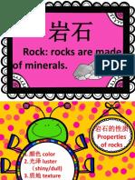 investigation 1 mock rock