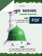 Moeen Ul Aqaid Gujarati
