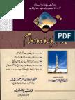 Jawahir e Durood o Salam
