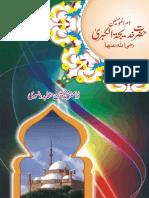 Hazrat Khadija'tul-Kubra (Radhi Allah Anha) [Urdu]