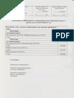 Dop_stoimost_obuch_13.07.2017.pdf