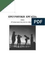 Astronomy2013.PDF