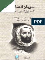 ديوان الأمير عبد القادر الجزائري