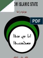 I am from Islamic State | Monodrama | Khalaf Ali Alkhalaf