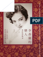 8n03李香蘭的戀人-電影與戰爭