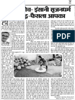 Philosophical Perspective on Organised and Unorganised Sectors and Economic Policies of Mahalanobis Gandhi and Capitalism