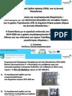 Presentation Tsiamitros - Περιφερειακό Σχέδιο Δράσης -FINERPOL