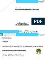 Presentation Stimoniaris - ΣΥΝΟΠΤΙΚΗ ΠΑΡΟΥΣΙΑΣΗ - FINERPOL