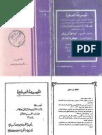 144 النباتات الطبية عند العرب.pdf