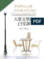 大眾文學的15堂課