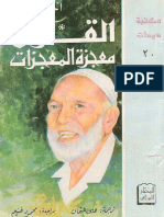 Miracle of miracles arabic.pdf