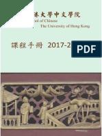 2017_18_handbook