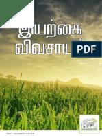 இயற்கை விவசாயம்.pdf