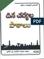 Islamic History Books In Telugu Pdf