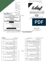 Nasim-e-hidayat-ke-jhonke-[urdu-book]New Muslims interviews 4inOne