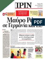 Εφημερίδα ΠΡΙΝ, 1.10.2017 | φύλλο 1346