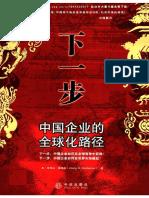 下一步:中国企业的全球化路径 (美)吴霁虹·桑德森着