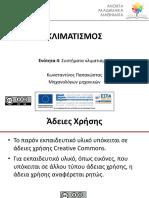 Κλιματισμός4.pdf