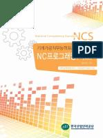 (32)NC프로그래밍(기초)