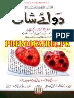 Dawaa e Shafi Pdfbooksfree.pk