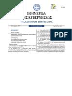ΦΕΚ B 3491-2017 Τιμές αναλωσίμων