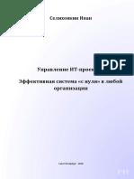 Upravlenie It Proektom Effektivnaia Sistema s Nulia v Liuboi Organizatsii Selikhovkin.255861