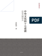 《中华文化四十七堂课:从北大到台大》余秋雨.epub