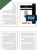 لماذا الطبقة العاملة محمود امين العالم... نسخة للاطلاع