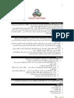 Jordan Environment Association