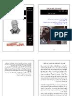 لماذا الطبقة العاملة محمود امين العالم... نسخة للطباعة