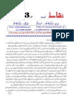 Urdu Magazine Nishat Kuwait 13th Issue July-sep2010