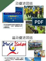 马来西亚体坛