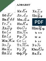 Alfabeto Russo - Cirílico vectorized.pdf