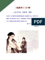 红楼梦120回.pdf