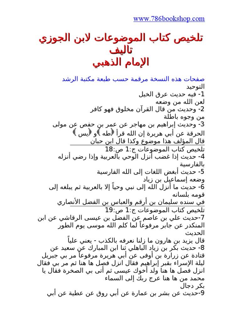 كتاب أصول الخيل العربية الحديثة pdf