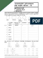 புதிர்–-15 (1)